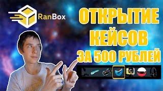Открыл 4 кейса за 500 РУБЛЕЙ \ Ranbox