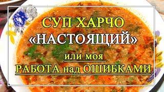 """Суп ХАРЧО 🌶 - настоящий или моя """"РАБОТА над ОШИБКАМИ""""♨️"""
