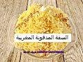 السفة المدفونة (المردومة) بالدجاج على الطريقة التقليدية المغربية بطريقتي...