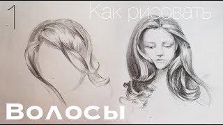 Смотреть онлайн Как поэтапно научиться рисовать волосы карандашом