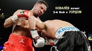 Ковалёв хочет провести 3-й бой с Уордом