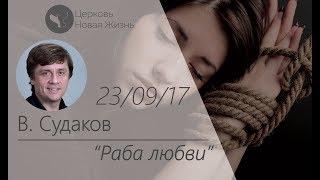 Виктор Судаков - Раба любви