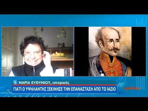 Γιατί ο Υψηλάντης ξεκίνησε την επανάσταση από το Ιάσιο – Η  Μαρία Ευθυμίου εξηγεί ΕΡΤ 19/02/