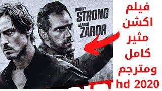 فيلم اكشن مثير كامل ومترجم 2020 hd | افضل افلام الاكشن والاثارة 2020 | film action 2020