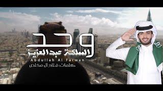 وحدّ المملكة عبدالعزيز - عبدالله آل فروان (حصرياً) 2020