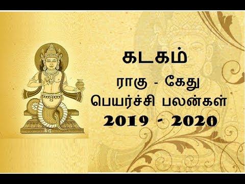 Raghu Ketu Peyarchi 2019-2020 Kadaga Rasi   ராகு கேது பெயர்ச்சி 2019 - 2020 கடகம் ராசி