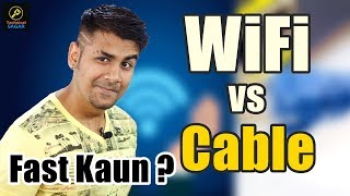 WiFi Vs Cable | Which is Faster ? | Theory Kuchh Practical Kuchh | Explained