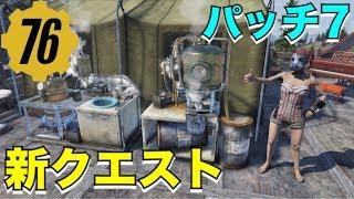 """【Fallout 76】パッチ7 新クエスト""""Wasted on Nukashine""""でヌカシャイン作成 醸造ステーション・発酵槽をマイキャンプに設置! ワイルドアパラチア フォールアウト76 PS4"""