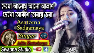 Dekho aloy alo akash | Asatoma Sadgamaya Lyrics | ankita