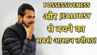 Possessiveness और Jealousy से बचने का सबसे आसान तरीका! Watch this if you are overpossesive!
