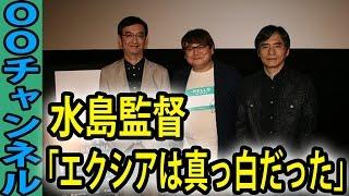 水島監督「ガンダムエクシアは真っ白だった」in東京国際映画祭
