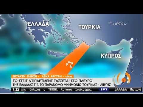 Σε εγρήγορση η Αθήνα για τις τουρκικές προκλήσεις-Ηχηρή παρέμβαση του Στέιτ Ντιπάρτμεντ|05/06/20|ΕΡΤ