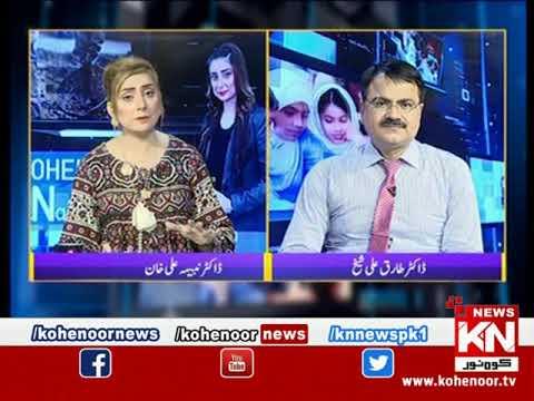 Kohenoor@9 With Dr Nabiha Ali Khan 23 August 2021 | Kohenoor News Pakistan