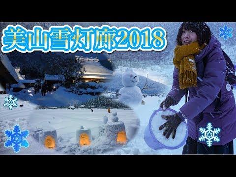 台湾人が楽しむ美山雪灯廊