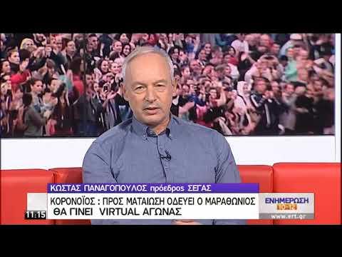 Κορονοϊός | Προς ματαίωση οδεύει ο Μαραθώνιος | 02/10/20 | ΕΡΤ