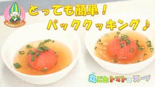 管理栄養士監修!丸ごとトマトのスープを作ろう♪