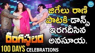 Anasuya Dance Performance For Jigelu Rani Song @ Rangasthalam 100 Days Celebrations | Ram Charan
