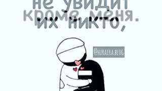 Я всегда буду рядом 😘.