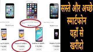5 Website to buy smart phones at cheap price