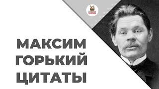 Цитаты: Максим Горький | Мудрые мысли