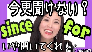 Forとsince使い分け level2/Unit17/Lesson2B[#176]
