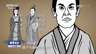 政治制度史话·两汉篇(二)后宫专权(下)【法律讲堂  20160726】