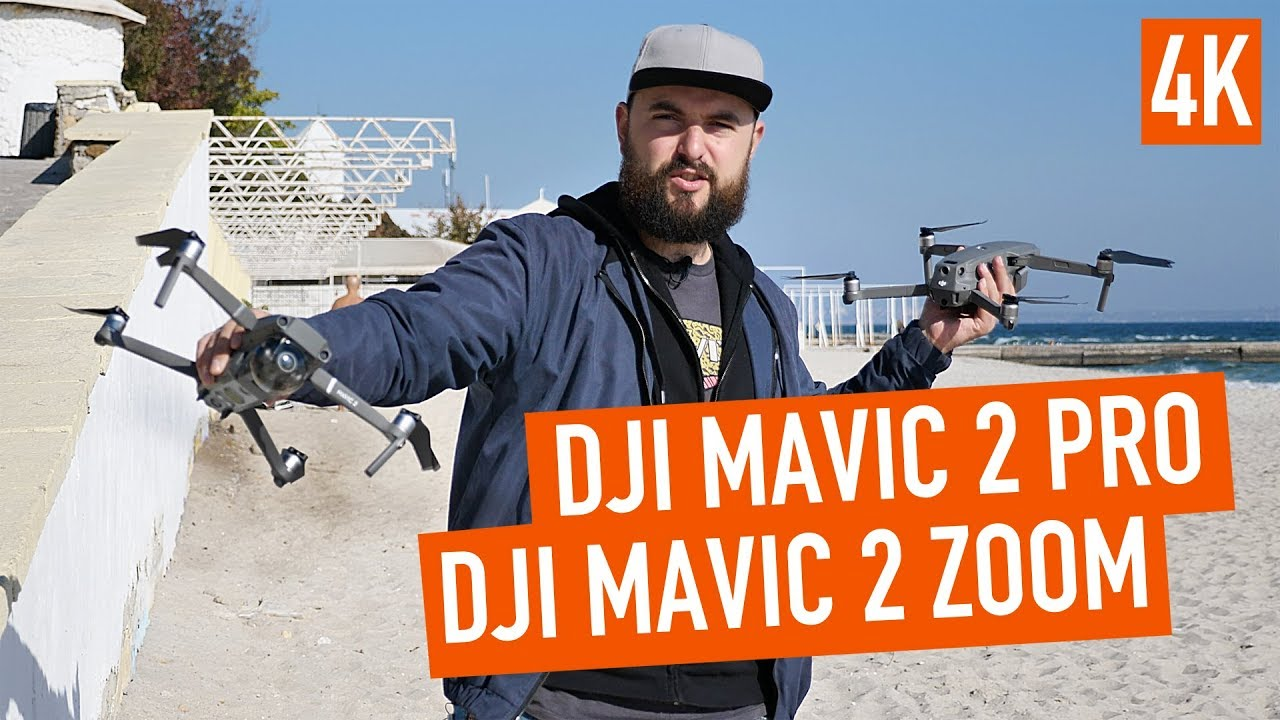 Квадрокоптер DJI Mavic 2 Zoom (Gray) video preview