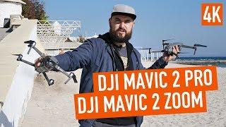Обзор Dji Mavic Pro 2 и Mavic 2 Zoom. Тест авто режимов