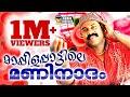 മാപ്പിളപ്പാട്ടിലെ മണിനാദം | Hit Mappila Songs of Kalabhavan Mani | Malayalam Mappilapattukal 2016