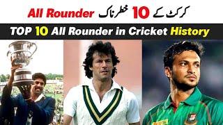Top 10 Dnagerous All-rounders of Cricket History    क्रिकेट इतिहास में खतरनाक ऑल राउंडर all time