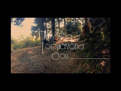 «Πατρίδα μ' τ' ορμανόπα σου» σε διασκευή του Γιώργου Παπαδόπουλου (βίντεο)