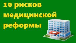 Медицинская реформа в Украине: о каких рисках молчит Супрун?