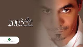 تحميل اغاني مجانا Rabeh Saqer … Feek El Khair | رابح صقر … فيك الخير
