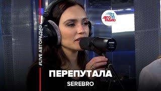 🅰️ SEREBRO – Перепутала (#LIVE Авторадио)
