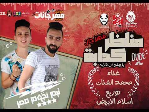 مهرجان مناظر كدابه - محمد الفنان | توزيع اسلام الابيض 2018