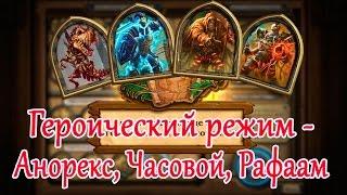 Героический режим - Анорекс, Часовой, Рафаам