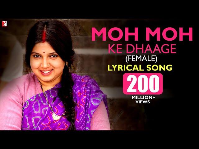 Lyrical: Moh Moh Ke Dhaage (Female) Song with Lyrics | Dum Laga Ke Haisha | Varun Grover | Anu Malik