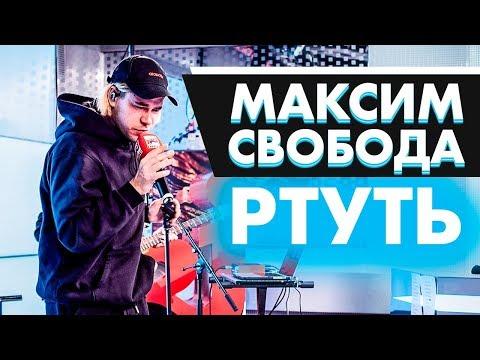 Максим Свобода - Ртуть на Радио ENERGY!