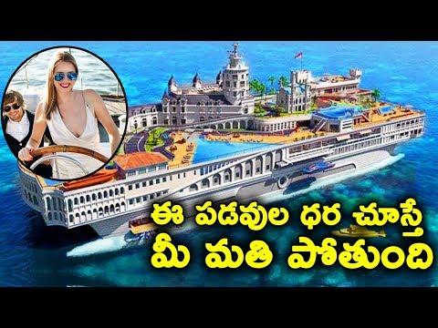 ఈ పడవుల ధర చూస్తే మీ మతి పోతుంది || World's Most Expensive Yachts || T Talks