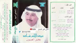 تحميل اغاني عبدالله رشاد : هوى العيون 1993 MP3