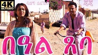 በዓል ጸባ -  beal tseba - Eritrean Comedy in 4k