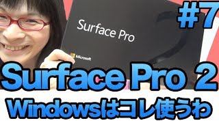 [Surface Pro2] #7(END) 2週間くらい使った結論 Windowsはコレでいいや