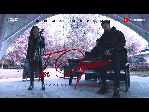 Миша Марвин - Ты одна (Acoustic version, 2019)
