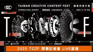 2020 TCCF創意內容大會開幕記者會