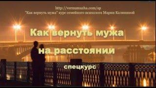 """""""Как вернуть мужа на расстоянии"""" спецкурс Марии Калининой"""
