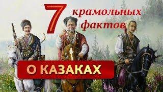 7 крамольных фактов о казаках