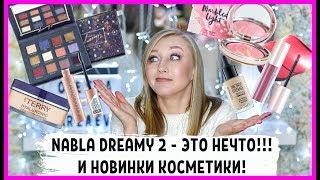 Новая Nabla Dreamy 2 - заявка на лучшую палетку 2020!!! Много новой косметики!