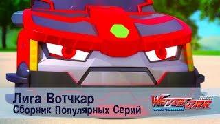 Лига Вотчкар - Самые популярные серии - СБОРНИК 3