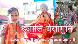 Bwisagw ni || Like App Special videos part 2