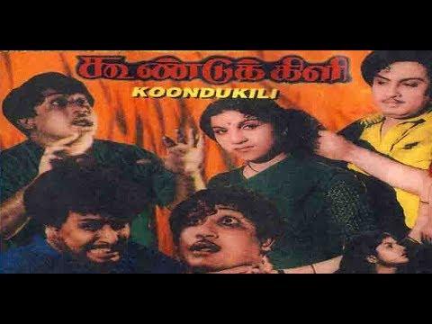 Download Koondukili Full Tamil Movie Mgr Sivaji Ganesan B S